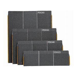 イーストアイポータブルスロープエッジ付1枚板タイプ(PEKシリーズ)/PEK090長さ90cm