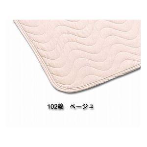 睦三ベットパット綿タイプ/No.102ベージュ