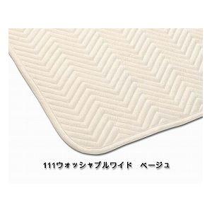 睦三ベットパットウォッシャブルワイド/No.111