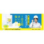 塩レモンタブレット 200粒入り(100日分)
