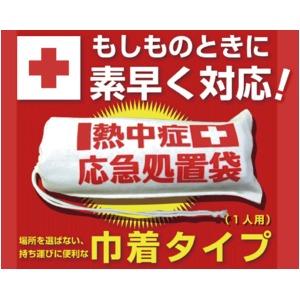 熱中症応急処置袋 - 拡大画像