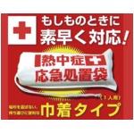 熱中症応急処置袋