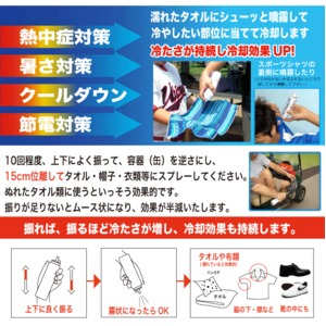 【12本入1ケース】 タオル冷却スプレー「れい...の紹介画像3