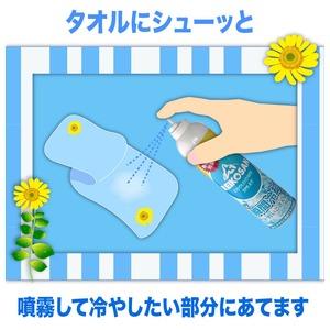 【12本入1ケース】 タオル冷却スプレー「れい...の紹介画像4