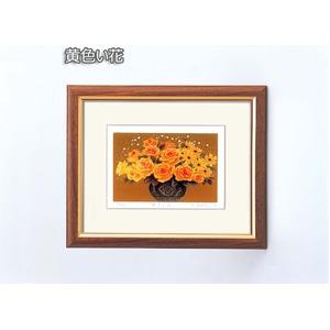 『花』風水額/シルク版画 【吉岡浩太郎 黄色い花】 スタンド付き 壁掛け/置き型兼用 日本製