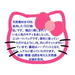 HeLLo Kitty ハローキティ エコエコトートバッグ/鞄 【ネイビーブルー/紺】 綿使用 裏面ノープリント