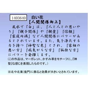 吉岡浩太郎 開運『花』風水額(8114) 白い花
