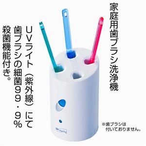 99.9%除菌歯ブラシ 家庭用スタンド
