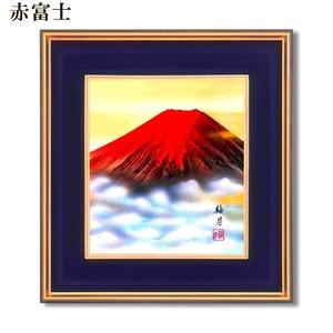 葛谷聖山(梅月)色紙額 「赤富士」