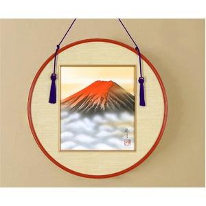 色紙丸額縁 【葛谷聖山 梅月 赤富士】 直径4...の関連商品8