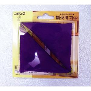 額縁用付属品 ■額受用フトン3803 (紫)【5個セット】