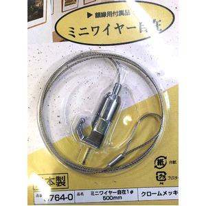 額吊りミニワイヤー/額縁吊金具【5kgまで】全長:自在500mm日本製3764-0