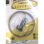 【日本製】額吊りワイヤー5kg(自在500mm) ■3764-0ミニワイヤー50cm