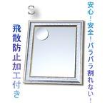 拡大鏡付きウォールミラー/姿見 【壁掛け用 S】 飛散防止加工 ホワイトガラス使用 日本製