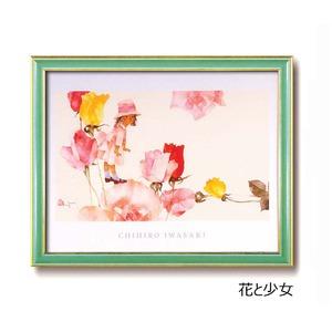 【いわさきちひろの世界】少女の絵 グリーンの額■いわさきちひろポスター額(緑) 「花と少女」 - 拡大画像