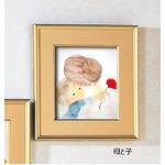 色紙273×243mm【いわさきちひろの世界】額装品 ■いわさきちひろ色紙額(4988金)「母と子」
