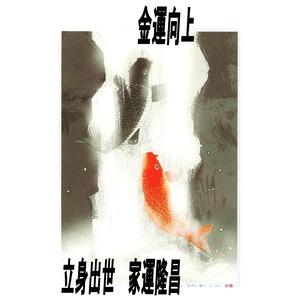 【風水額縁】運勢 太子壁掛け/■吉岡浩太郎『開運』風水額(太子)「夫婦滝昇り鯉」