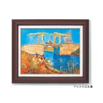 【世界の名画】名画額縁 複製画 絵画額 ■ゴッホ名画額F6号「アルルのはね橋」