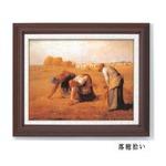 【世界の名画】名画額縁 複製画 絵画額 ■ミレー名画額F6「落穂拾い」