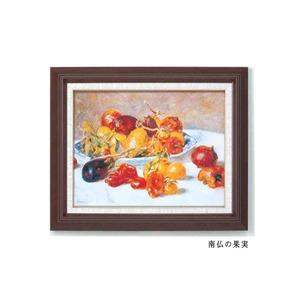 名画額縁/フレームセット 【F6号】 ルノワール 「南仏の果実」 433×525×50mm 壁掛けひも付き