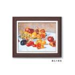 【世界の名画】名画額縁 複製画 絵画額 ■ルノワール名画額F6号「南仏の果実」