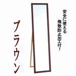 ウォールミラー/全身姿見鏡 【スタンド付き】 高さ119cm 飛散防止付き 壁掛けひも付き ブラウン 日本製