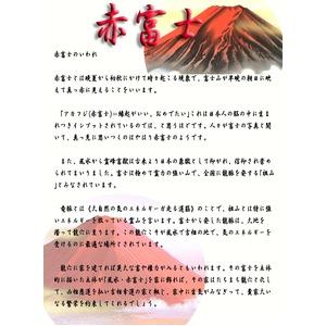 日本画額/木製フレームセット 【オンタケF6号】 伊藤渓山 「赤富士」 433×525×50mm 化粧箱入り