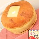 パンそっくりなクッション 【パンケーキクッション】 33×33×20cm 中身:低反発素材 〔インテリアグッズ おもしろグッズ〕