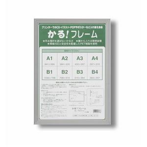 【パネルフレーム】ポスター額 壁掛けひも・UVカットPET付 ■5008かる!フレームB1(1030×728)シルバー