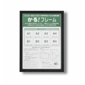 パネルフレーム/ポスター額縁 【B3/内寸:51...の商品画像