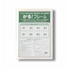 パネルフレーム/ポスター額縁 【A4/内寸:2...の関連商品5