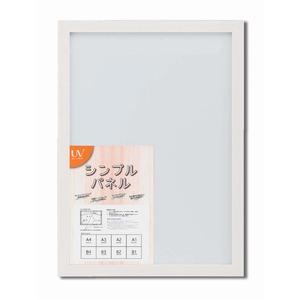 日本製パネルフレーム/ポスター額縁 【A2/内寸:594x420ホワイト】 壁掛けひも・低反射フィルム付き「5901くっきりパネルA2」