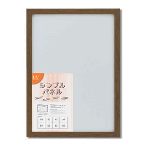 日本製パネルフレーム/ポスター額縁 【A2/内寸:594x420ブラウン】 壁掛けひも・低反射フィルム付き「5901くっきりパネルA2」