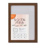 日本製パネルフレーム/ポスター額縁 【A3/内寸:420x297ブラウン】 壁掛けひも・低反射フィルム付き「5901くっきりパネルA3」