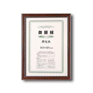 【軽い賞状額】樹脂製・壁掛けひも ■0022 ネオ金ラック 尺七大(312×221mm)