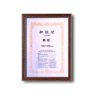 【木製賞状額】一般的賞状額・壁掛けひも ■0015 金ラック 勲記(595×420mm)