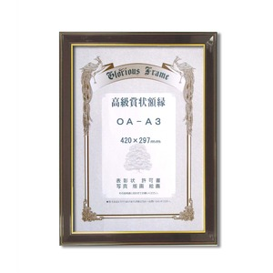 【高級賞状額】木製賞状額 壁掛けひも ■0140 賞状額「光輝」 OA-A3(420×297mm)