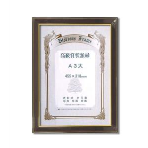 【高級賞状額】木製賞状額 壁掛けひも ■0140 賞状額「光輝」 A3大(455×318mm)