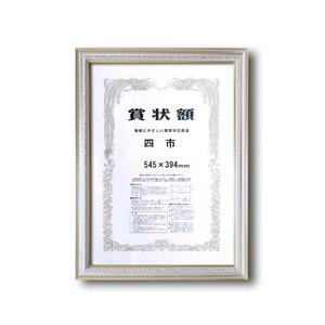 【銀色賞状額】シルバーフレーム・壁掛けひも ■9557 シルバー賞状額 四市(545×394mm)