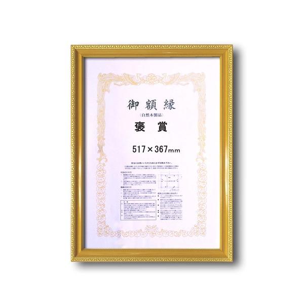 【木製賞状額】金色賞状額 ゴールド賞状額 壁掛けひも■0108 金消し賞状額 褒賞(517×367mm)