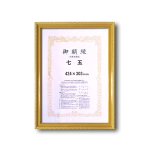 【木製賞状額】金色賞状額 ゴールド賞状額 壁掛け...の商品画像