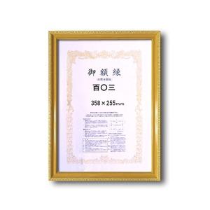 【木製賞状額】金色賞状額 ゴールド賞状額 壁掛...の関連商品3