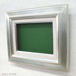 【油額】油絵額・キャンバス額・金の油絵額・銀の油絵額 ■7711 F0号(180×140mm)「シルバー」