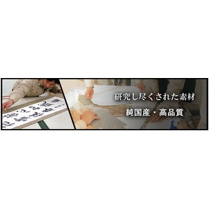 赤富士・丹頂鶴・七福神 ■鵜飼雄平 開運掛軸(尺三) 「七福神万笑之図」紙箱