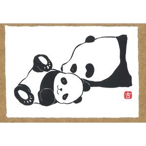 【越前和紙】パンダの絵ハガキ・和紙パンダ・パンダの版画 ■吉岡浩太郎シルク版画絵葉書「パンダ」10枚入り(うれしいな) 商品画像