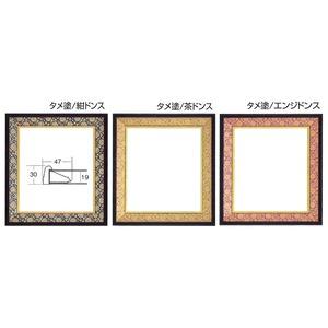 【和色紙額】緞子色紙額・和風色紙額・和風色紙額 ■タメ塗色紙額(マット付き)273×242mm紺ドンス