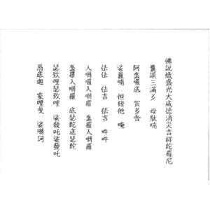 【開運絵画】【厄除絵画】~難を転じて福をなす~ ■中山甚 日本画額F6(黒)「消災南天」