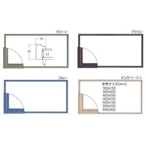 【長方形額】木製額 縦横兼用額 カラー4色展開 ■カラー長方形額(400×250mm)ピンク