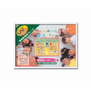 【画用紙額】軽い額・UVカットPET付 ■かる!フレーム画用紙四ツ切(540×380mm)ホワイト