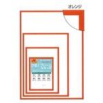 【パネルフレーム】軽いフレーム・UVカットPET付 ■ポスターフレームカラーズA4(297×210mm)オレンジ